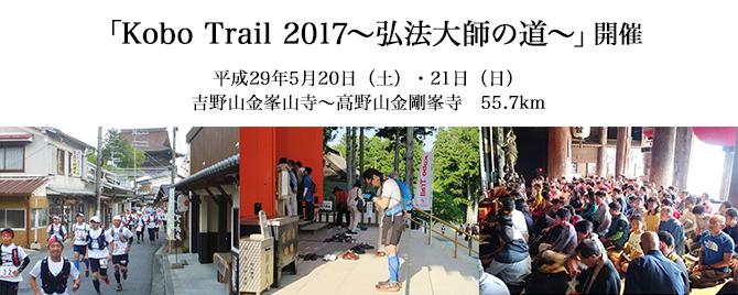 弘法Trail 2017 開催