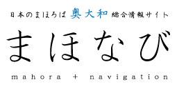 日本のまほろば奥大和総合情報サイト「まほなび」